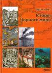 Книга Історія Чорного моря