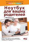 Книга Полезный ноутбук для ваших родителей с Windows 8