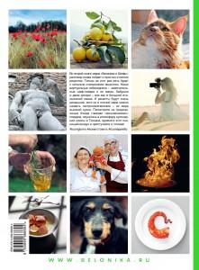 фото страниц Сделано в Италии. Гастрономические рецепты #2