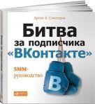 Книга Битва за подписчика 'ВКонтакте'. SMM-руководство