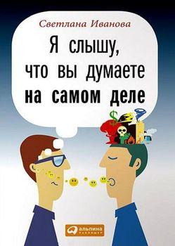 Купить Я слышу, что вы думаете на самом деле, Светлана Иванова, 978-5-9614-4825-2, 978-5-9614-4876-4