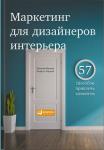 Книга Маркетинг для дизайнеров интерьера. 57 способов привлечь клиентов