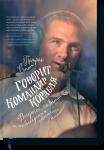 Книга Говорит командир корабля. Вопросы, ответы и наблюдения опытного пилота