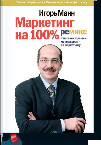 Купить Маркетинг на 100%. Ремикс. Как стать хорошим менеджером по маркетингу, Игорь Манн, 978-5-91657-314-5, 978-5-91657-718-1, 978-5-00057-168-2, 978-5-00057-848-3, 978-5-00100-692-3, 978-5-00117-052-5