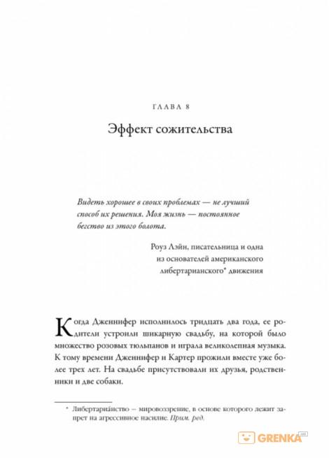 Мэг Джей Важные Годы скачать PDF