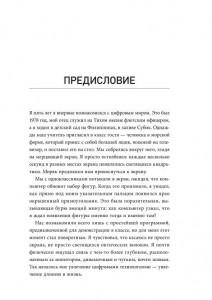 фото страниц Горшочек, не вари! Как обуздать бесконечный поток писем и задач #3