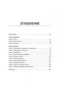 фото страниц Горшочек, не вари! Как обуздать бесконечный поток писем и задач #2