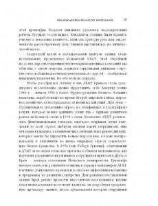 фото страниц Оценка персонала методом ассессмент-центра #3