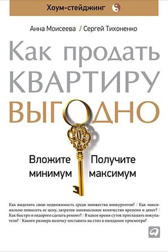 Купить Как продать квартиру выгодно: Вложите минимум, получите максимум. Хоум-стейджинг, Сергей Тихоненко, 978-5-9614-4302-8, 978-5-9614-5144-3, 978-5-9614-6339-2, 978-5-9614-5689-9, 978-5-9614-7059-8