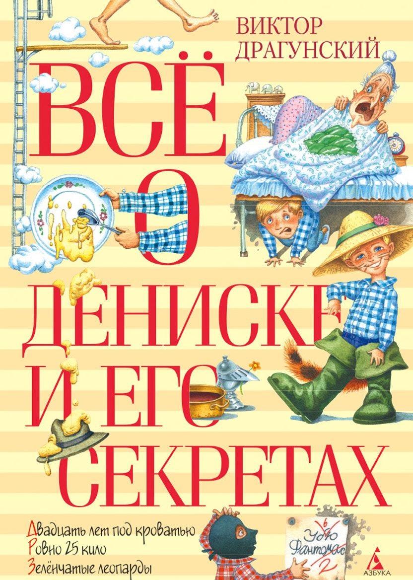 Купить Все о Дениске и его секретах, Виктор Драгунский, 978-5-389-07958-8