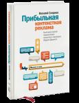 Книга Прибыльная контекстная реклама. Быстрый способ привлечения клиентов с помощью Яндекс.Директа