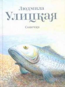 Книга Сонечка