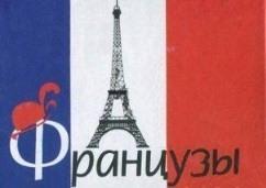 Купить Французы, 978-966-03-6366-3