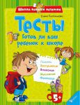 Книга Тесты Готов ли ваш ребенок к школе