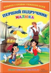 Книга Перший підручник малюка. Вчимося з героями улюблених казок