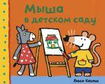 Книга Мыша в детском саду