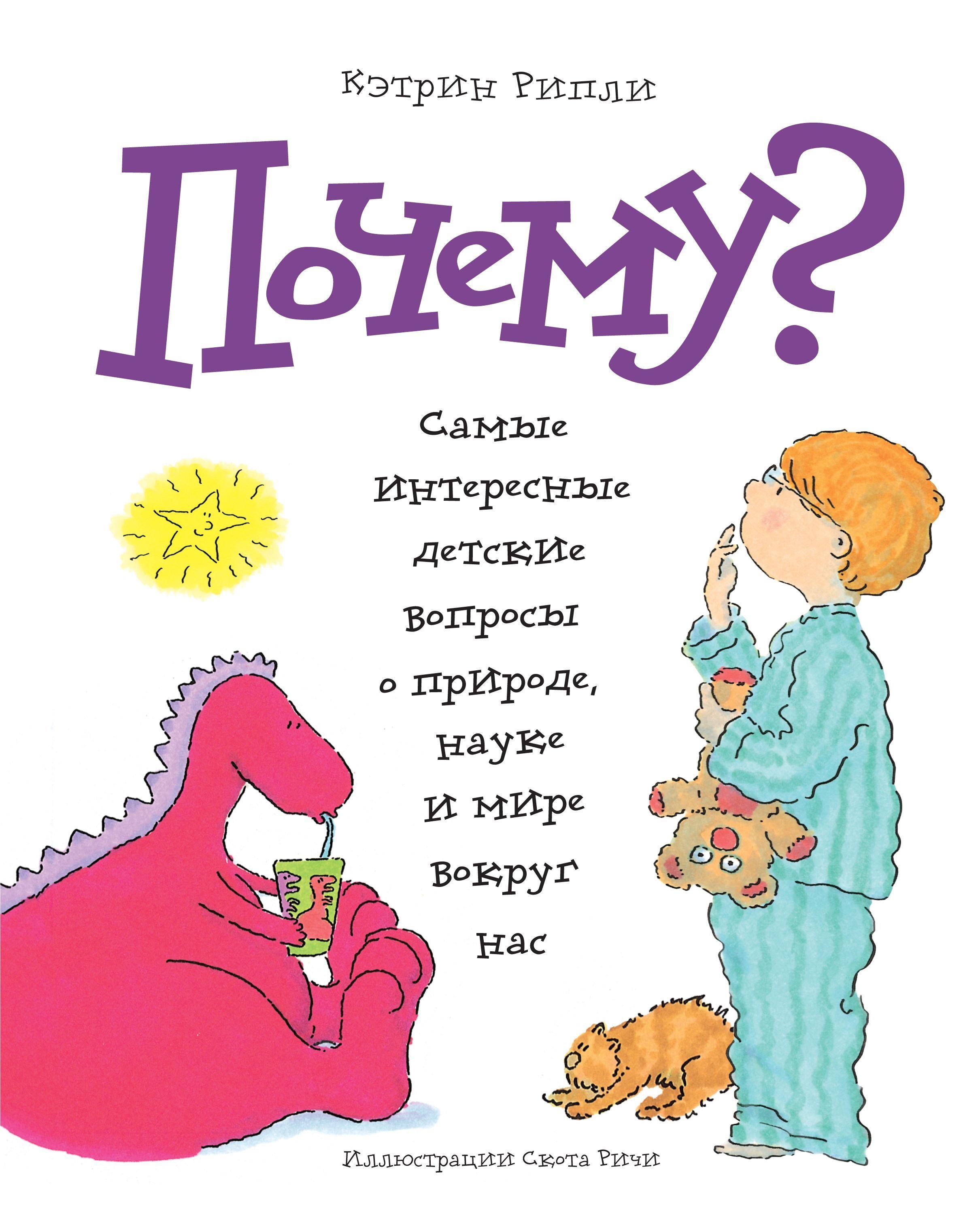 Купить Детские энциклопедии, Почему? Самые интересные детские вопросы о природе, науке и мире вокруг нас, Кэтрин Рипли, 978-5-00057-251-1, 978-5-00057-903-9, 978-5-00100-743-2, 978-5-00117-228-4