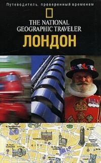 Купить Лондон. Краткий путеводитель, 5-17-026978-1