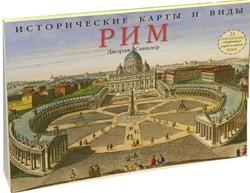 Купить Исторические карты и виды. Рим, 978-5-271-44631-3