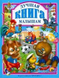 Купить Лучшая книга малышам, Виктор Веревка, 978-5-378-00949-7