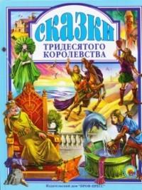 Купить Сказки тридесятого королевства, 978-5-378-03210-5