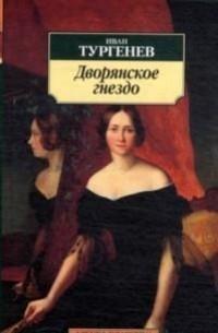 Купить Дворянское гнездо, Иван Тургенев, 978-5-389-02702-2