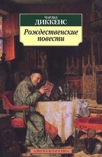 Купить Рождественские повести, Чарльз Диккенс, 978-5-389-02928-6