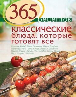 Купить 365 рецептов. Классические блюда, которые готовят все, Светлана Иванова, 978-5-699-76400-6