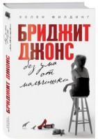 Книга Бриджит Джонс без ума от мальчишки