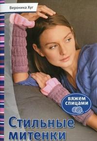 Купить Стильные митенки, Вероника Хуг, 978-5-91906-306-3