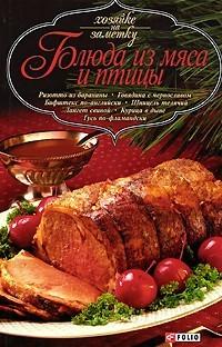 Купить Блюда из мяса и птицы