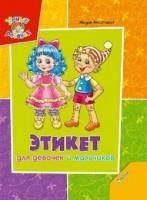 Книга Этикет для девочек и мальчиков