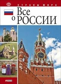 Купить Все о России, Дмитрий Табачник, 978-966-03-4515-7