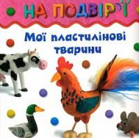 Книга На подвір'ї. Мої пластилинові тварини