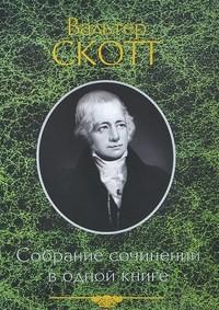 Купить Скотт В. Собрание сочинений в одной книге, Вальтер Скотт, 978-966-14-5623-4