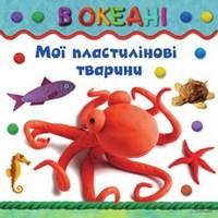 Книга В океані. Мої пластилинові тварини