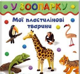 Книга В зоопарку. Мої пластилинові тварини