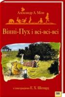 Книга Вінні-Пух та всі, всі, всі. Повна збірка казкових історій та віршиків