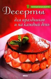 Купить Десерты для праздников и на каждый день