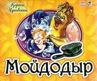 Купить Мойдодыр, Корней Чуковский, 978-966-745-699-3