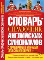 Книга Словарь-справочник английских синонимов с примерами и ключами для самопроверки