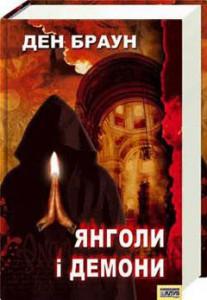 Книга Янголи і демони