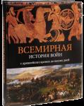 Книга Всемирная история войн: с древнейших времен до наших дней