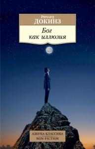 Книга Бог как иллюзия