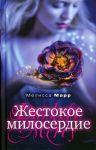 Книга Жестокое милосердие