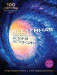 Книга Вселенная. Иллюстрированная история астрономии