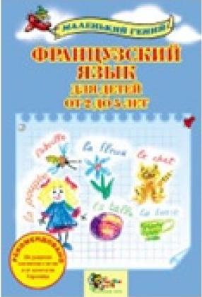 Купить Французский язык для детей от 2 до 5 лет, 978-617-538-237-0