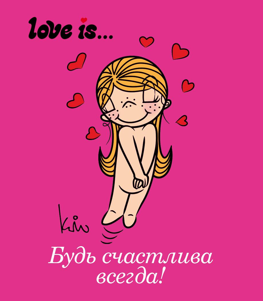 Купить Love is... Будь счастлива всегда, Ирина Парфенова, 978-5-699-77313-8
