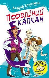 Купить Подвійний капкан, Андрей Кокотюха, 978-617-538-359-9