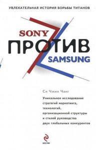 Книга Sony против Samsung. Увлекательная история борьбы титанов